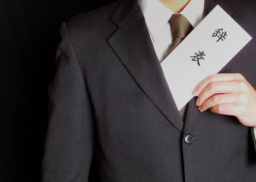 海外出張・海外駐在の現実:辞表を用意する会社員