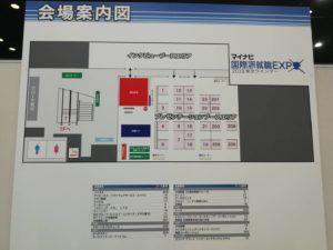 マイナビ国際派就職EXPOウィンターの会場案内図