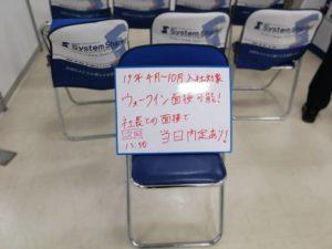 東京ウィンターキャリアフォーラム(Tokyo Winter Career Forum)の即日内定