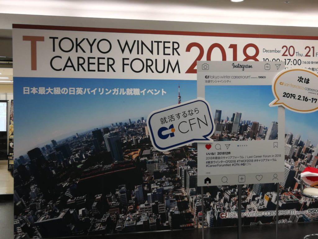 【内定はもらえるの!?】留学経験者が東京ウィンターキャリアフォーラム(Tokyo Winter Career Forum)を振り返ってみた