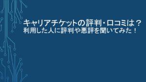 キャリアチケットの評判・口コミ、悪評について