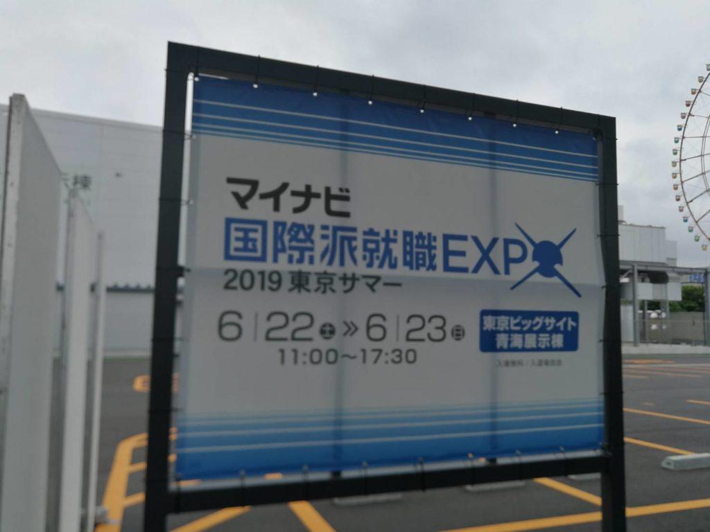 【内定者体験談】留学経験者がマイナビ国際派就職EXPO 2019 東京サマーに参加してみた結果!