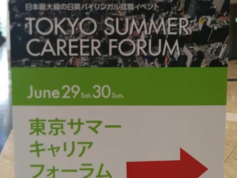 東京サマーキャリアフォーラム