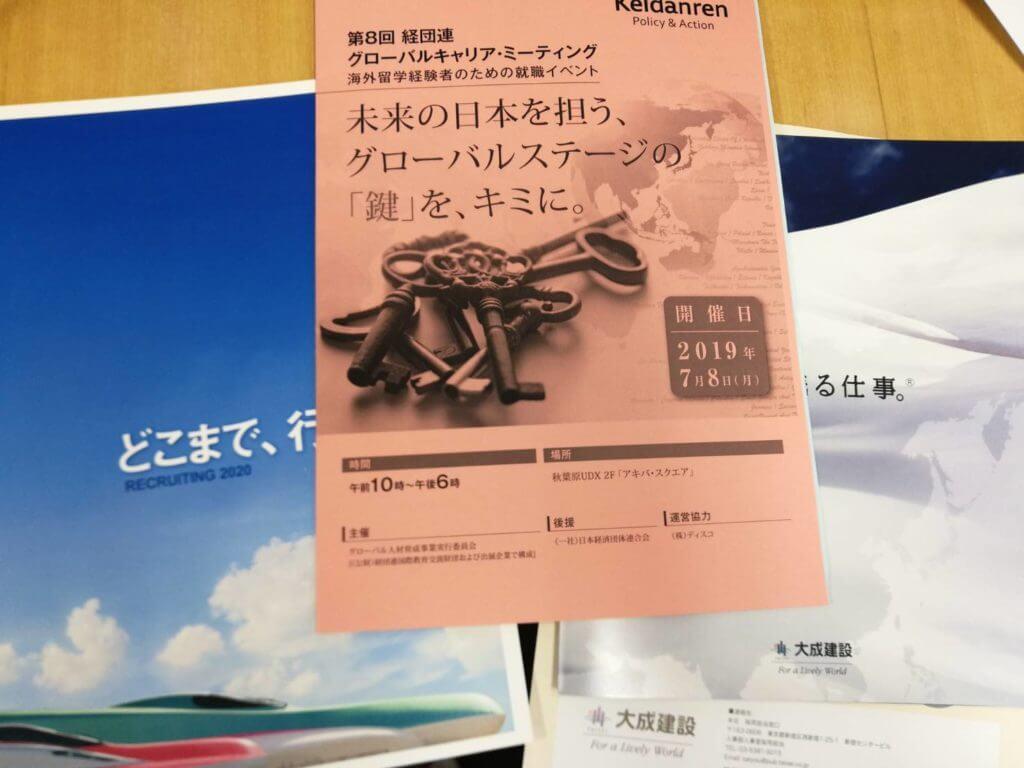 経団連グローバルキャリアミーティング(Keidanren-Global-Career-Meeting)でもらった資料