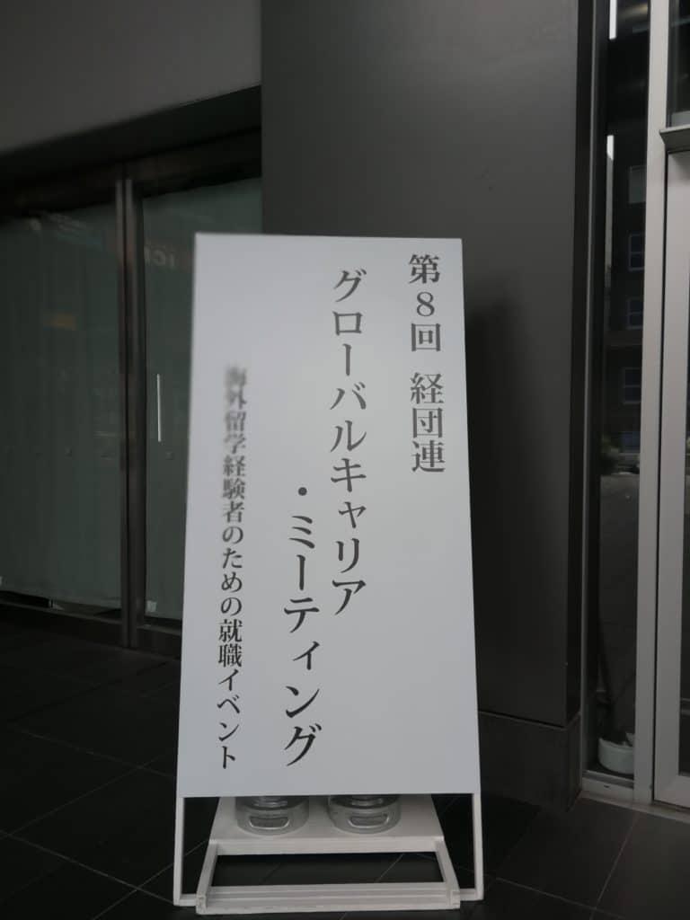 経団連グローバルキャリアミーティング(Keidanren-Global-Career-Meeting)とは?