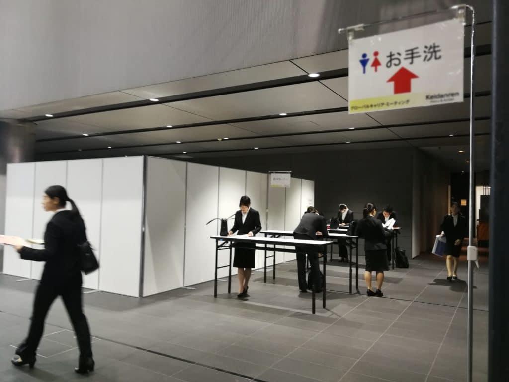 経団連グローバルキャリアミーティング(Keidanren-Global-Career-Meeting)の書類記入コーナー