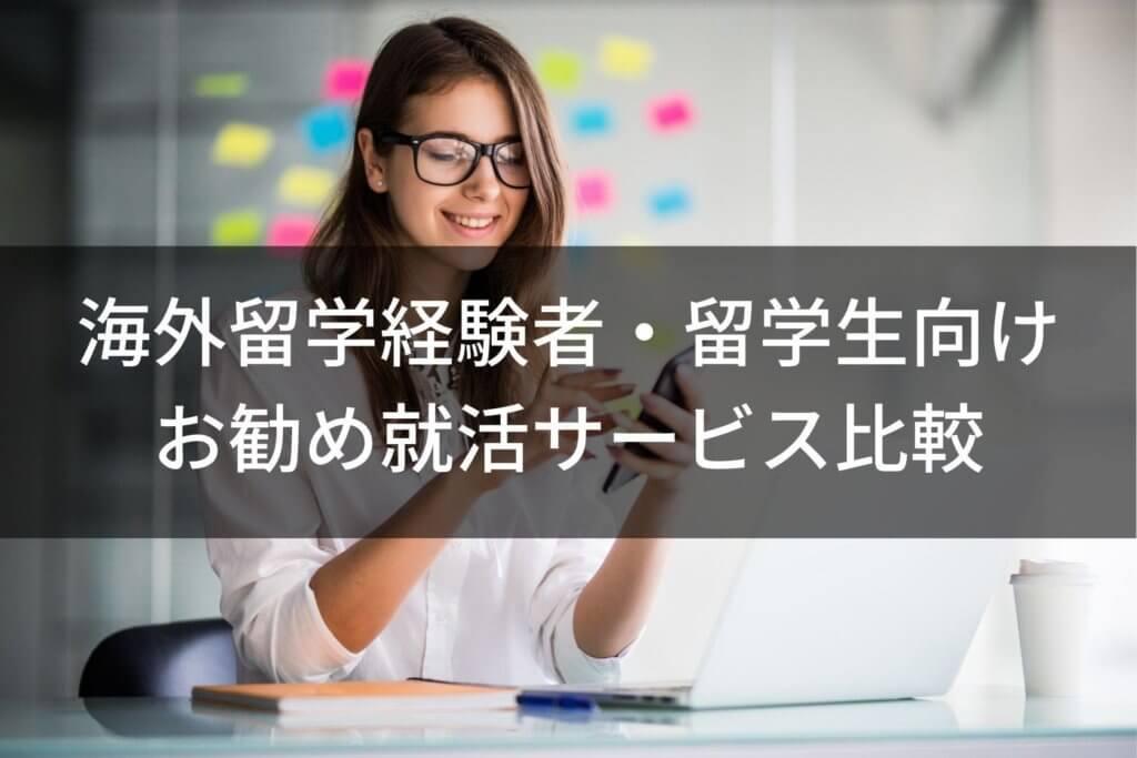 海外留学経験者・留学生向けお勧め就活サービス比較