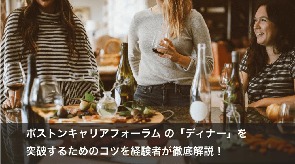 ボスキャリの「ディナー」を突破するためのコツを経験者が徹底解説!