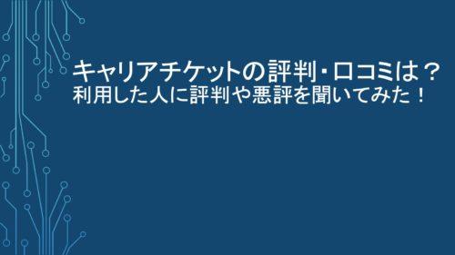 【まとめ】キャリアチケット(CaeerTicket)評判・口コミ